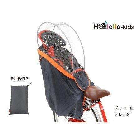 【自転車と同時購入専用】自転車 レインカバー 後ろ チャイルドシート RCR-003 OGK 雨よけ 風よけ 風防 jitensha-box 04