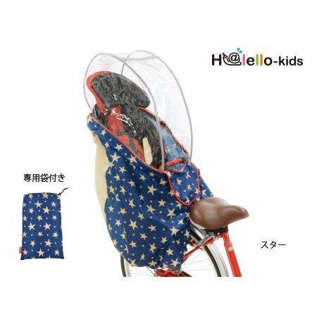 【自転車と同時購入専用】自転車 レインカバー 後ろ チャイルドシート RCR-003 OGK 雨よけ 風よけ 風防 jitensha-box 05