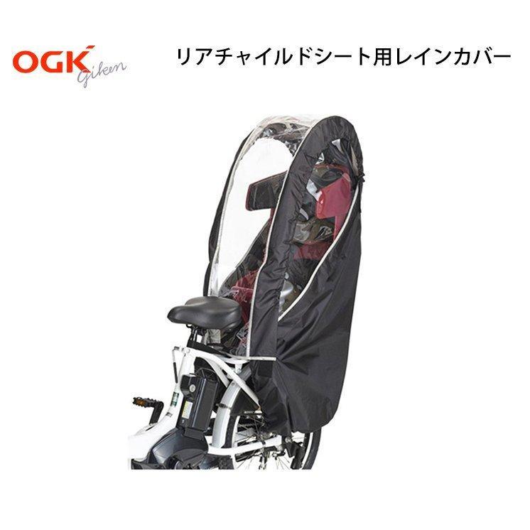 【自転車と同時購入専用】自転車 レインカバー ヘッドレスト付 チャイルドシート用 後ろ リア OGK オージーケー RCR-008|jitensha-box