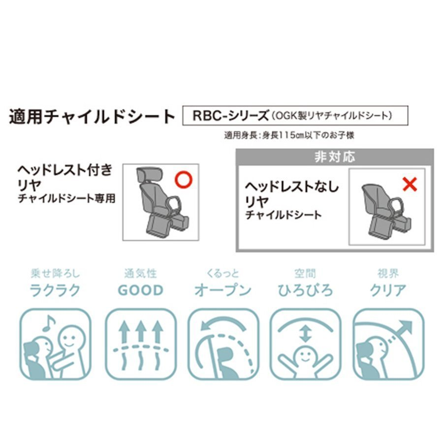 【自転車と同時購入専用】自転車 レインカバー ヘッドレスト付 チャイルドシート用 後ろ リア OGK オージーケー RCR-008|jitensha-box|06