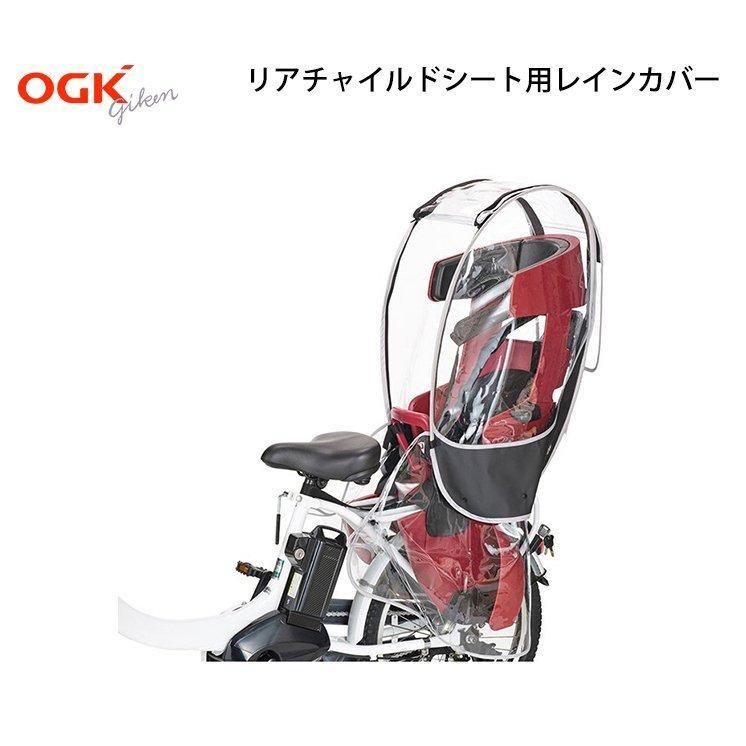 【自転車と同時購入専用】自転車 チャイルドシートカバー レインカバー 後ろ リア RCR-009 OGK rcr009|jitensha-box