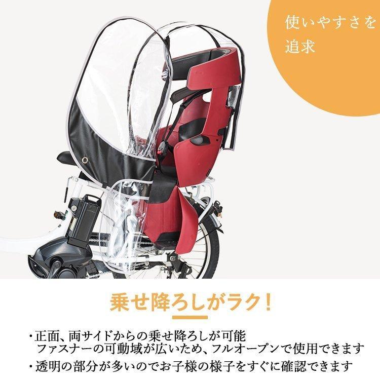 【自転車と同時購入専用】自転車 チャイルドシートカバー レインカバー 後ろ リア RCR-009 OGK rcr009|jitensha-box|02