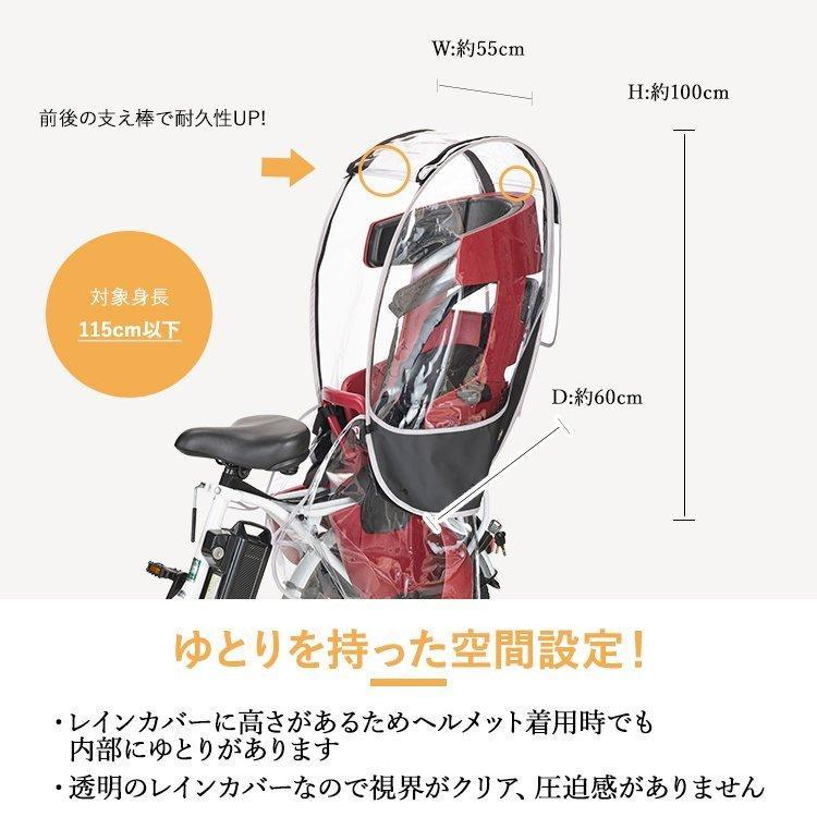 【自転車と同時購入専用】自転車 チャイルドシートカバー レインカバー 後ろ リア RCR-009 OGK rcr009|jitensha-box|03