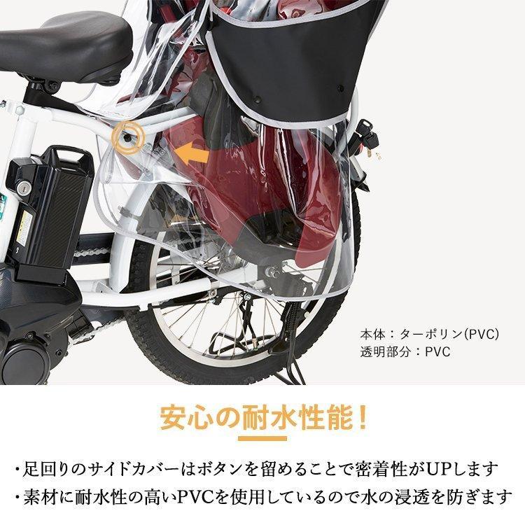 【自転車と同時購入専用】自転車 チャイルドシートカバー レインカバー 後ろ リア RCR-009 OGK rcr009|jitensha-box|04