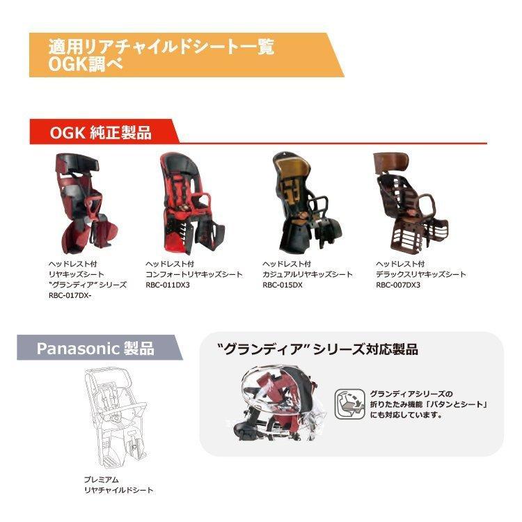 【自転車と同時購入専用】自転車 チャイルドシートカバー レインカバー 後ろ リア RCR-009 OGK rcr009|jitensha-box|05
