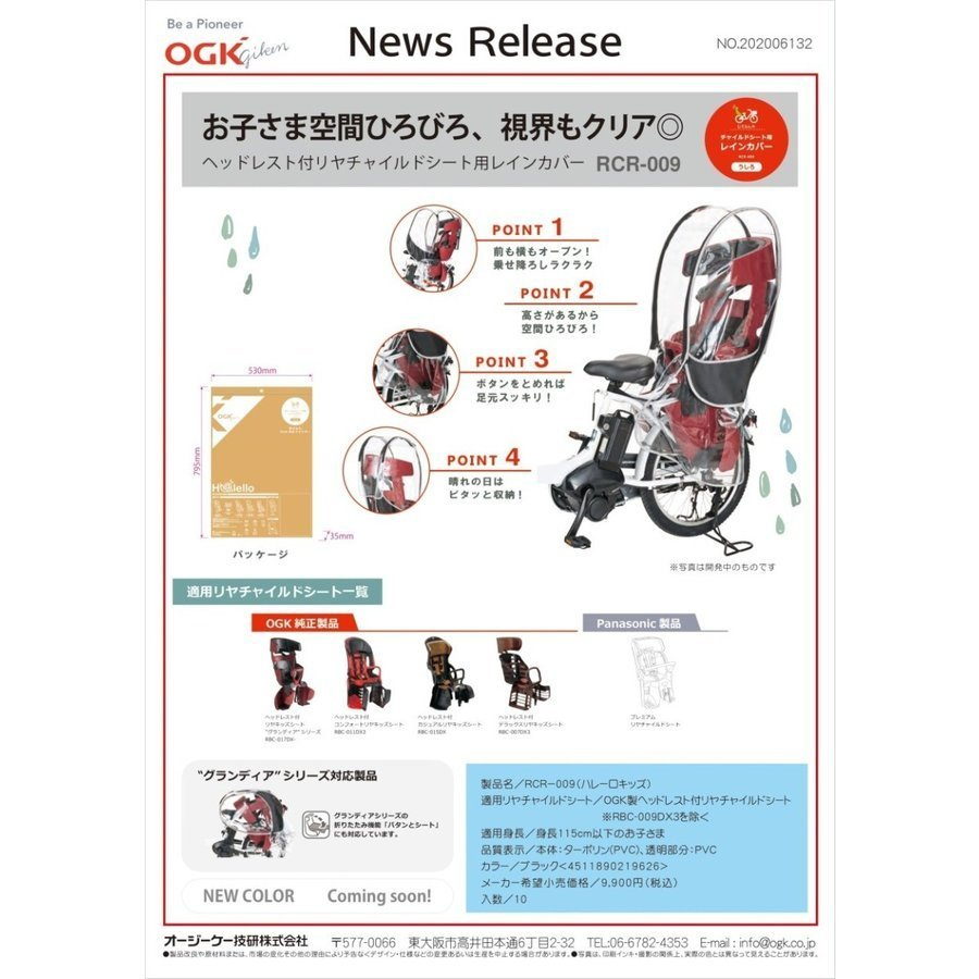 【自転車と同時購入専用】自転車 チャイルドシートカバー レインカバー 後ろ リア RCR-009 OGK rcr009|jitensha-box|06