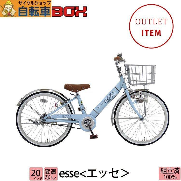 アウトレット 在庫限り 子供用自転車 完全組立 エッセ 24インチ 22インチ 20インチ 変速なし 女の子 男の子 小学生 Pro-vocatio モデル 012|jitensha-box