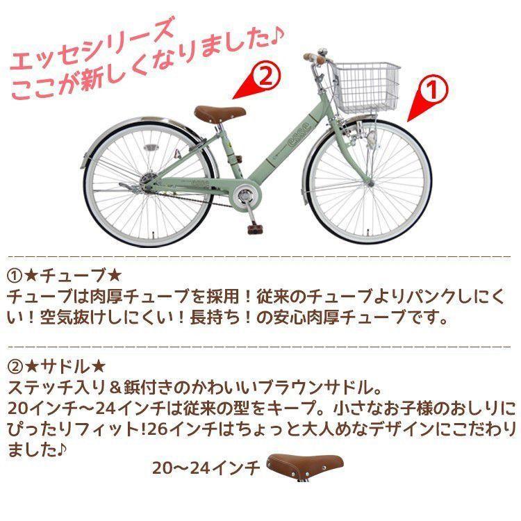 アウトレット 在庫限り 子供用自転車 完全組立 エッセ 24インチ 22インチ 20インチ 変速なし 女の子 男の子 小学生 Pro-vocatio モデル 012|jitensha-box|06