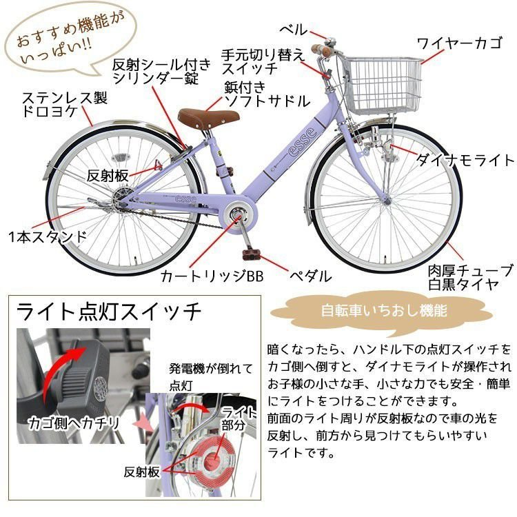 アウトレット 在庫限り 子供用自転車 完全組立 エッセ 24インチ 22インチ 20インチ 変速なし 女の子 男の子 小学生 Pro-vocatio モデル 012|jitensha-box|07