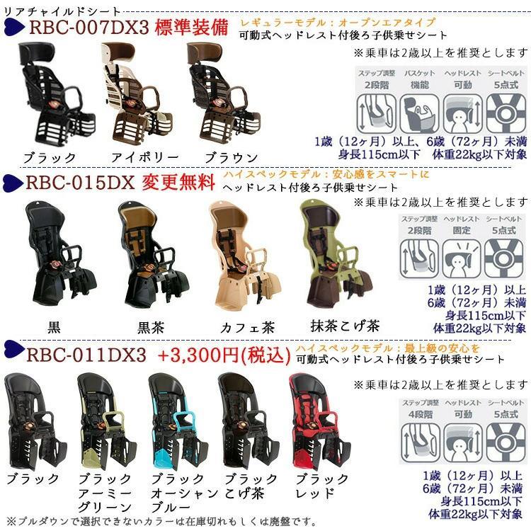 アウトレット 在庫限り 子供乗せ自転車 完全組立 おしゃれ Pro-vocatioフィデースDX 20インチ 6段変速 後ろチャイルドシート付き 3人乗り対応|jitensha-box|10