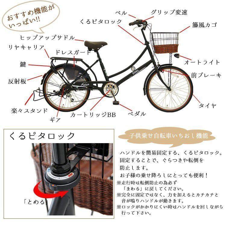 アウトレット 在庫限り 子供乗せ自転車 完全組立 おしゃれ Pro-vocatioフィデースDX 20インチ 6段変速 後ろチャイルドシート付き 3人乗り対応|jitensha-box|06