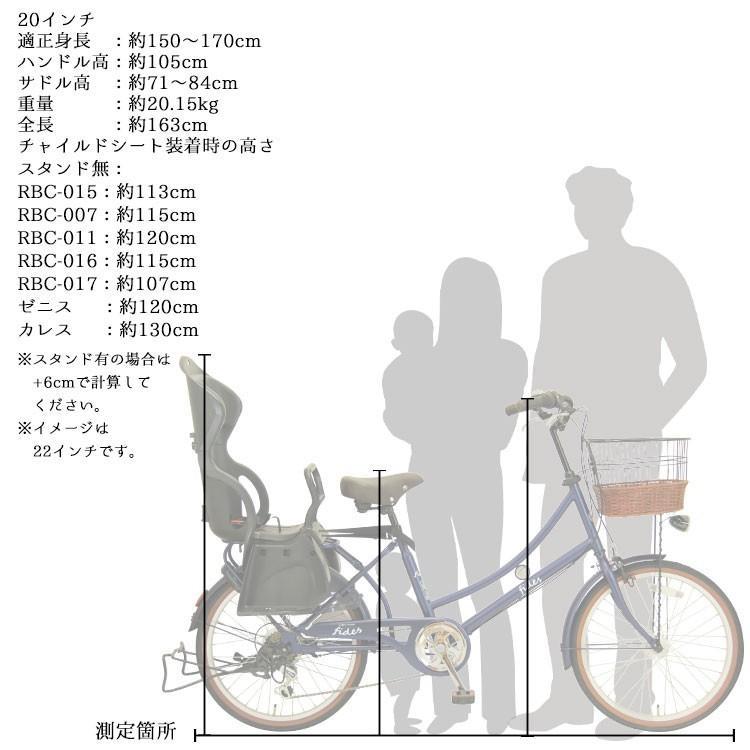 アウトレット 在庫限り 子供乗せ自転車 完全組立 おしゃれ Pro-vocatioフィデースDX 20インチ 6段変速 後ろチャイルドシート付き 3人乗り対応|jitensha-box|09
