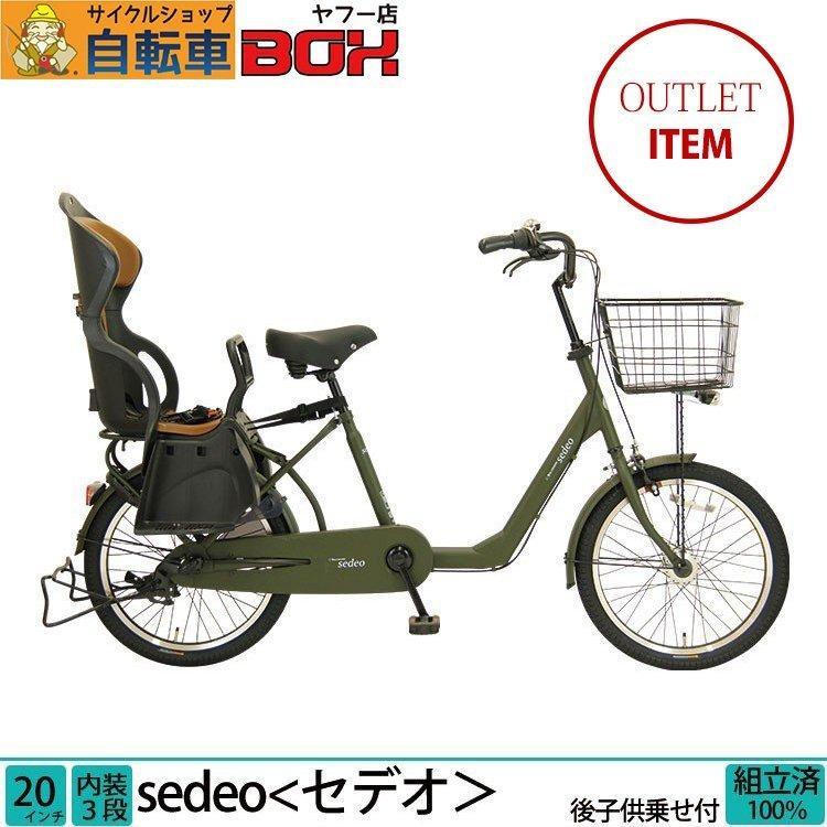 アウトレット 在庫限り 子供乗せ自転車 完全組立 Pro-vocatio セデオ 20インチ 3段変速 後ろチャイルドシート付き 3人乗り対応 オートライト 003 jitensha-box