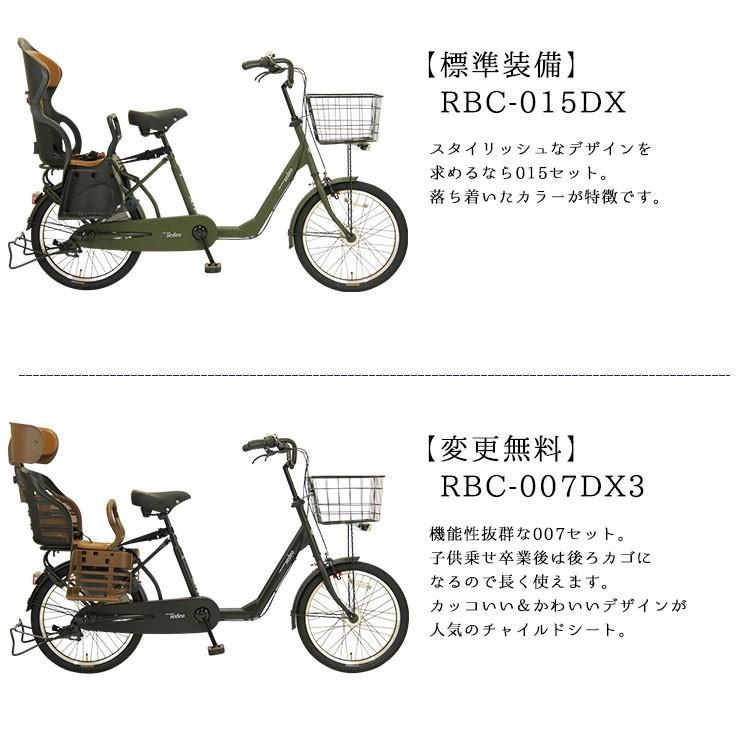 アウトレット 在庫限り 子供乗せ自転車 完全組立 Pro-vocatio セデオ 20インチ 3段変速 後ろチャイルドシート付き 3人乗り対応 オートライト 003 jitensha-box 11