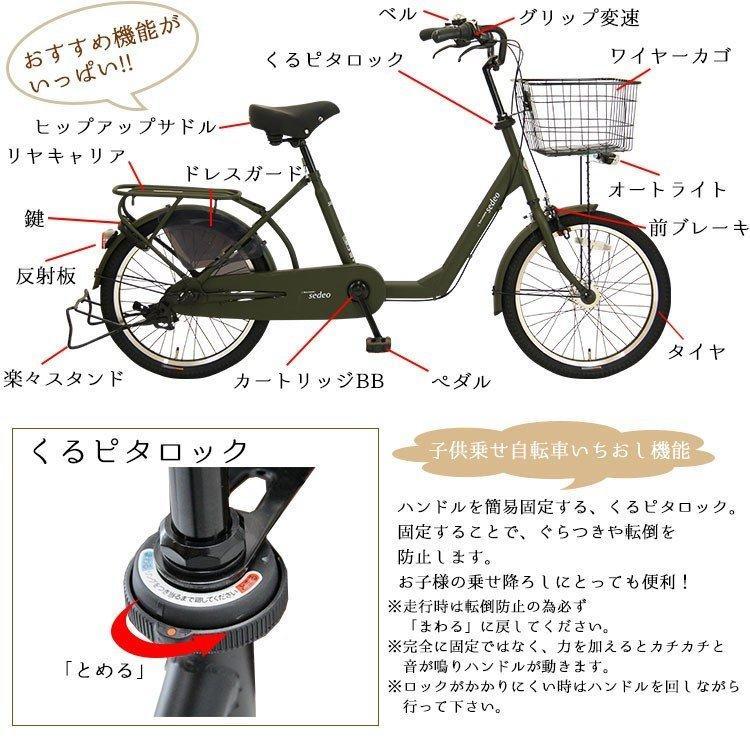 アウトレット 在庫限り 子供乗せ自転車 完全組立 Pro-vocatio セデオ 20インチ 3段変速 後ろチャイルドシート付き 3人乗り対応 オートライト 003 jitensha-box 05