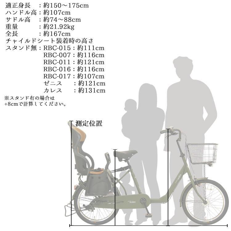 アウトレット 在庫限り 子供乗せ自転車 完全組立 Pro-vocatio セデオ 20インチ 3段変速 後ろチャイルドシート付き 3人乗り対応 オートライト 003 jitensha-box 08