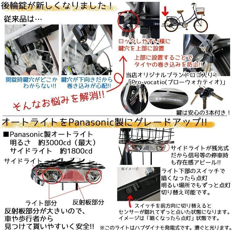 2200円OFFクーポン配布中!6/20(日)0:00〜23:59迄! アウトレット 子供乗せ自転車 完全組立 Pro-vocatio セデオ 20インチ 3段変速|jitensha-box|06