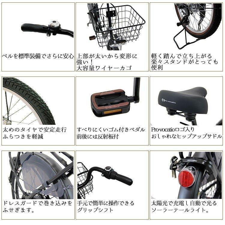 2200円OFFクーポン配布中!6/20(日)0:00〜23:59迄! アウトレット 子供乗せ自転車 完全組立 Pro-vocatio セデオ 20インチ 3段変速|jitensha-box|07