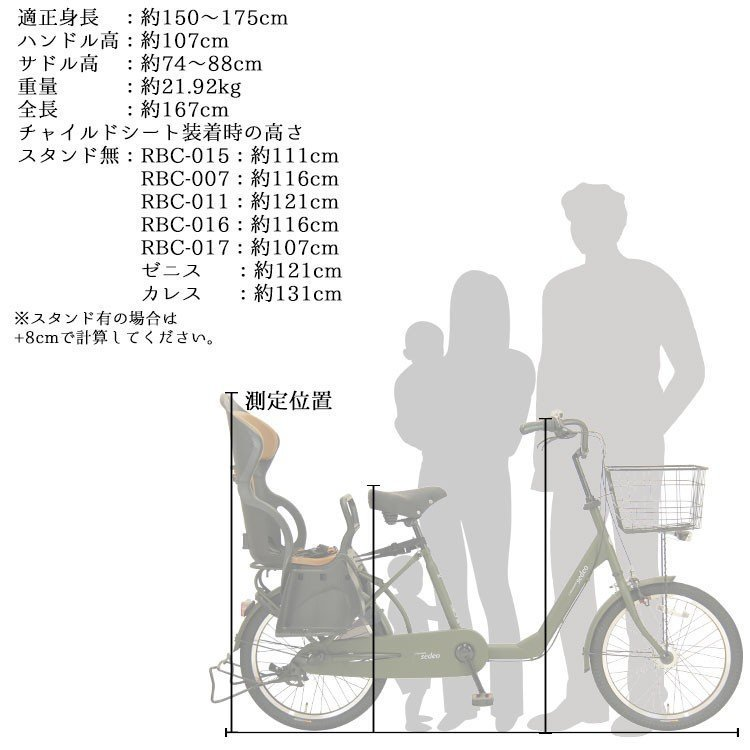 2200円OFFクーポン配布中!6/20(日)0:00〜23:59迄! アウトレット 子供乗せ自転車 完全組立 Pro-vocatio セデオ 20インチ 3段変速 jitensha-box 09