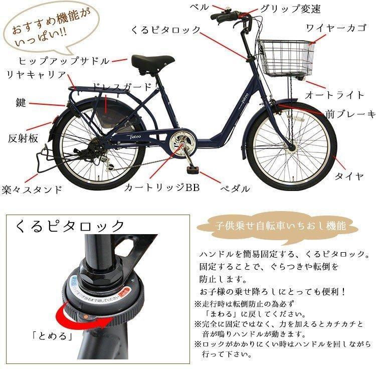 自転車 小径車 完全組立 パテオ 22インチ 6段変速 オートライト 通勤 通学 3人乗り対応 Pro-vocatio|jitensha-box|05