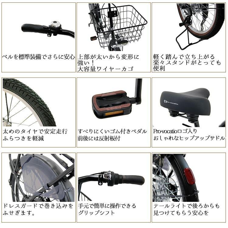 自転車 小径車 完全組立 パテオ 22インチ 6段変速 オートライト 通勤 通学 3人乗り対応 Pro-vocatio|jitensha-box|06