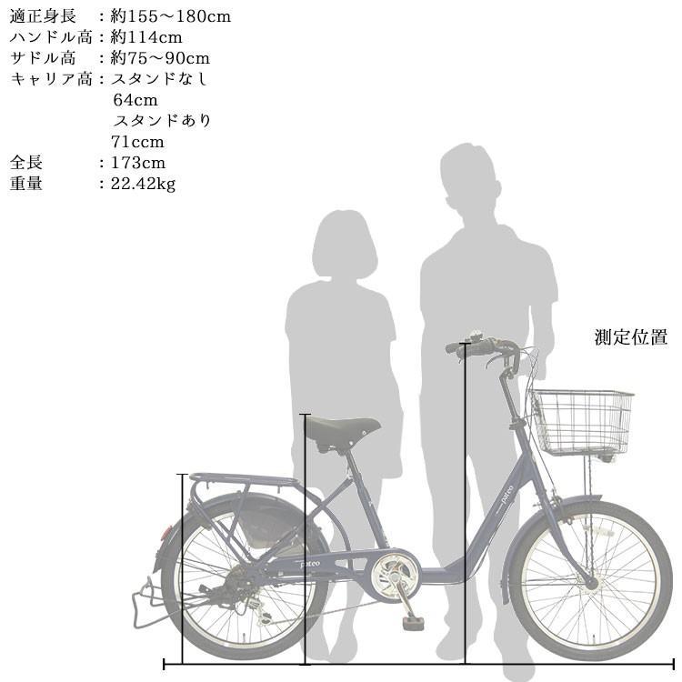 自転車 小径車 完全組立 パテオ 22インチ 6段変速 オートライト 通勤 通学 3人乗り対応 Pro-vocatio|jitensha-box|07