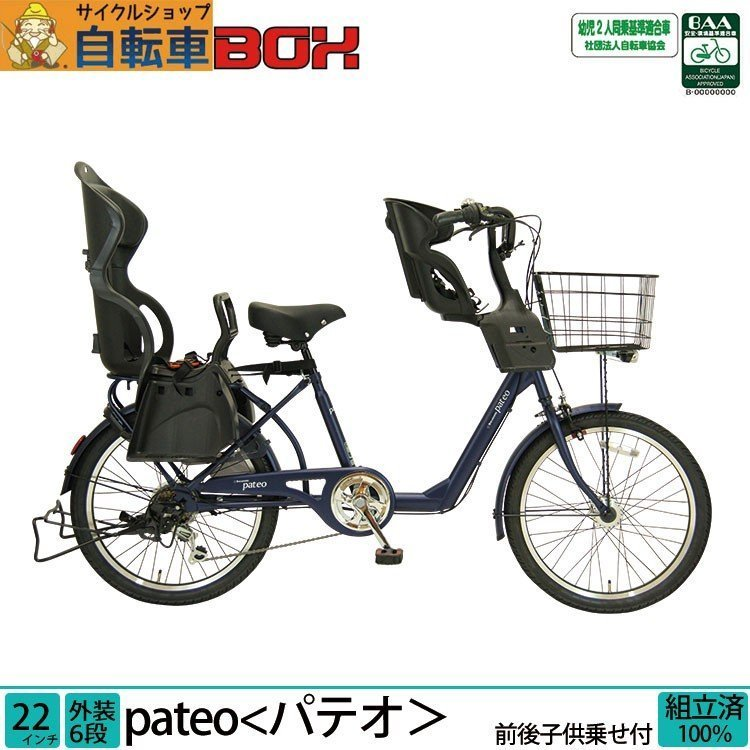 子供乗せ自転車 完全組立 パテオ 22インチ 6段変速 前後チャイルドシート付き 3人乗り対応 Pro-vocatio|jitensha-box