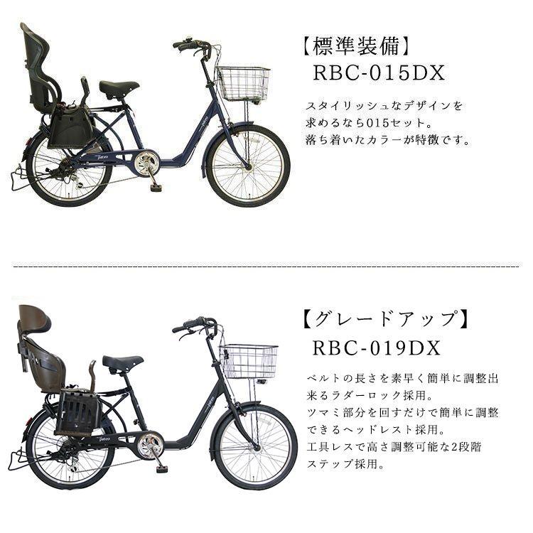 子供乗せ自転車 完全組立 パテオ 22インチ 6段変速 前後チャイルドシート付き 3人乗り対応 Pro-vocatio|jitensha-box|13