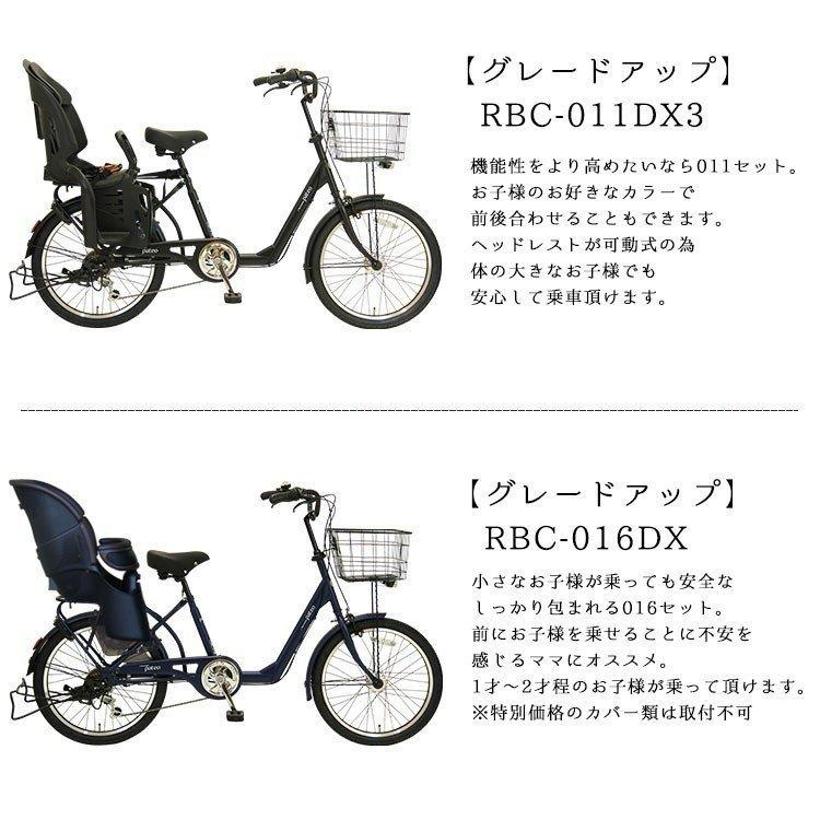 子供乗せ自転車 完全組立 パテオ 22インチ 6段変速 前後チャイルドシート付き 3人乗り対応 Pro-vocatio|jitensha-box|14