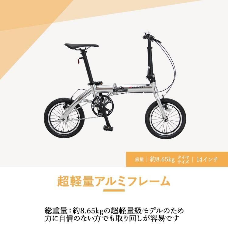 折りたたみ自転車 折り畳み ミニベロ Rocky 14インチ 軽量 アルミ rocky ロッキー コンパクト 輪行袋プレゼント jitensha-box 06