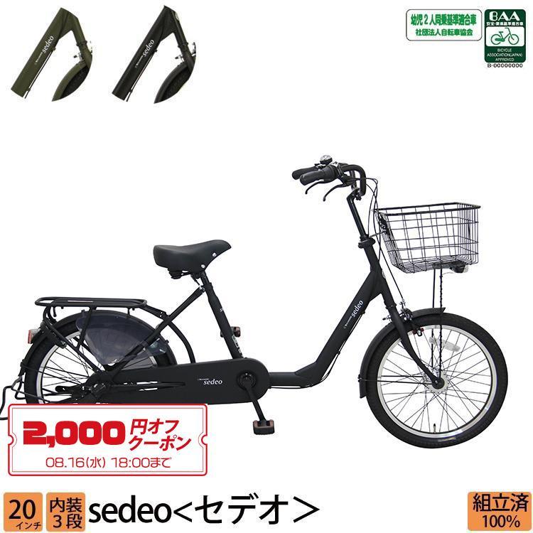 自転車 小径車 完全組立 セデオ 20インチ 3段変速 BAA 3人乗り対応 オートライト Pro-vocatio 通勤 通学 jitensha-box