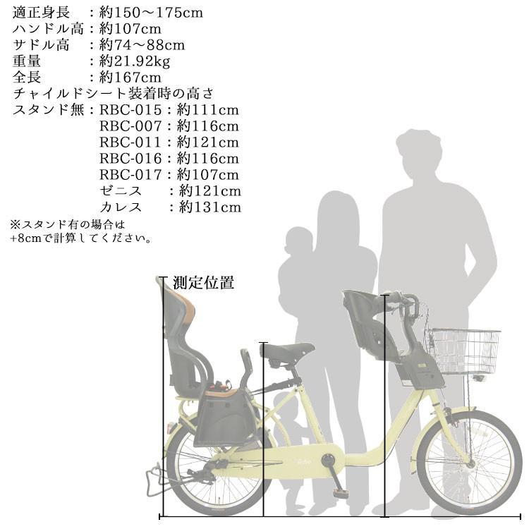 子供乗せ自転車 完全組立 セデオ 20インチ 3段変速 前後チャイルドシート付き 3人乗り対応 Pro-vocatio|jitensha-box|07