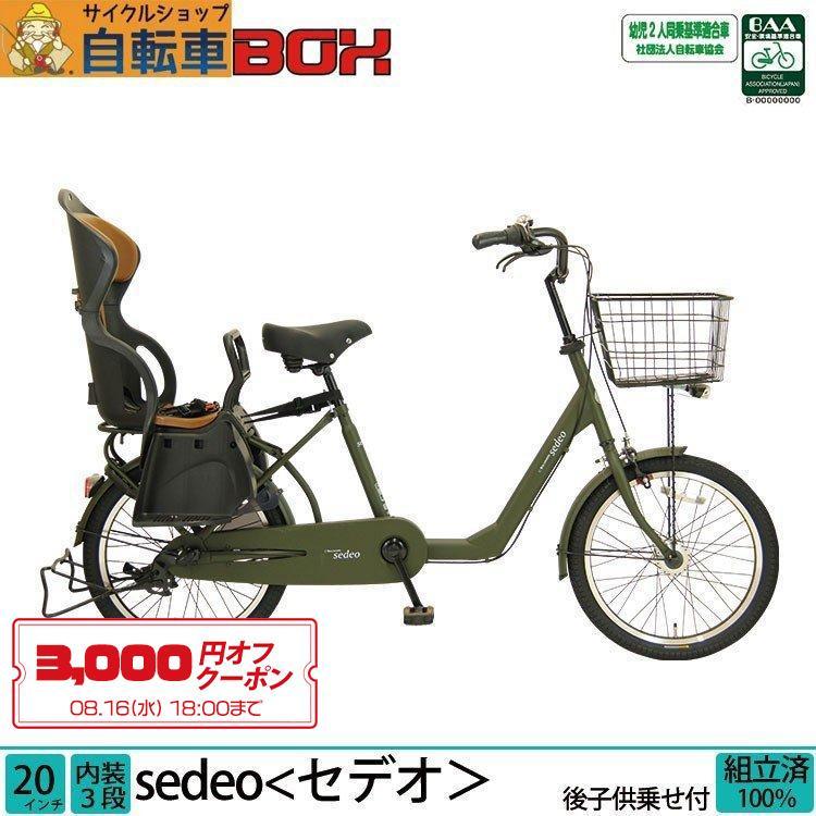 子供乗せ自転車 完全組立 Pro-vocatio セデオ 20インチ 3段変速 後ろチャイルドシート付き 3人乗り対応 オートライト|jitensha-box