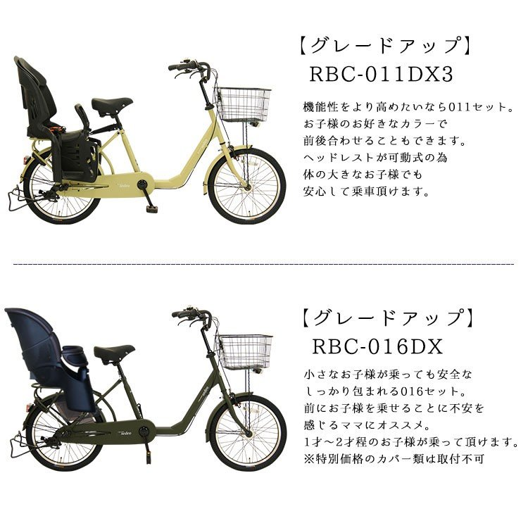 子供乗せ自転車 完全組立 Pro-vocatio セデオ 20インチ 3段変速 後ろチャイルドシート付き 3人乗り対応 オートライト|jitensha-box|11