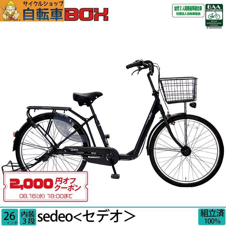 自転車 ママチャリ 完全組立 セデオ 26インチ 内装3段変速 オートライト対応 3人乗り対応 Pro-vocatio 通勤 通学|jitensha-box