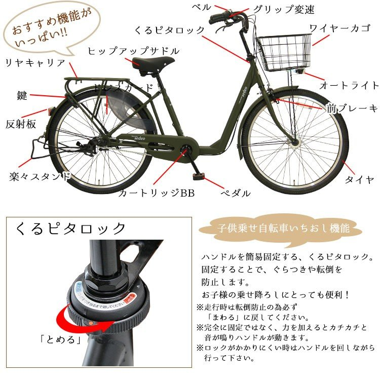 自転車 ママチャリ 完全組立 セデオ 26インチ 内装3段変速 オートライト対応 3人乗り対応 Pro-vocatio 通勤 通学|jitensha-box|03