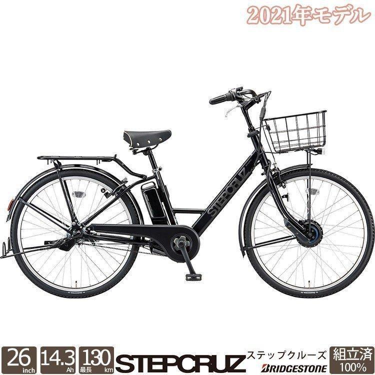 電動アシスト自転車 完全組立 ステップクルーズe 26インチ 3段変速 ブリヂストン ST6B41 通勤 通学 お買い物 2021 両輪駆動|jitensha-box