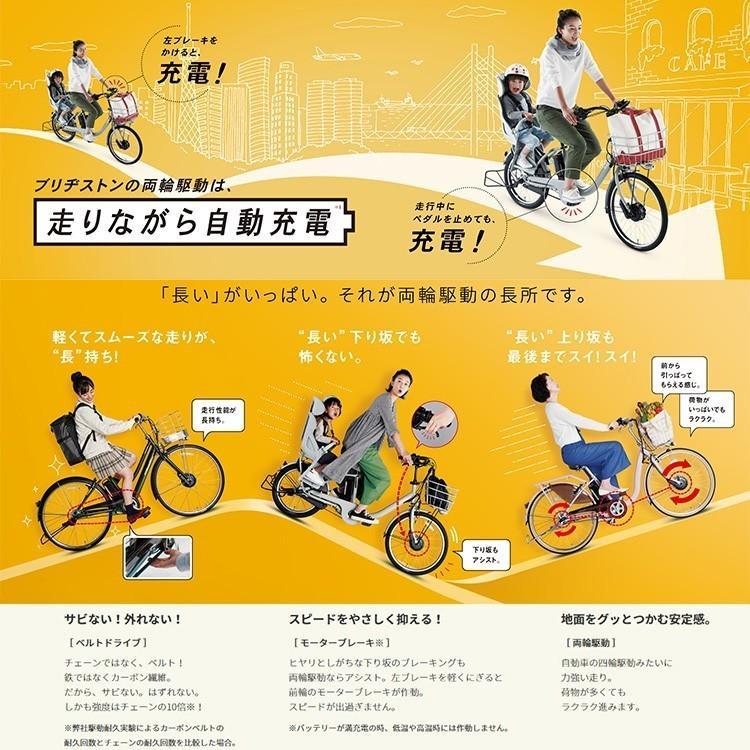 電動アシスト自転車 完全組立 ステップクルーズe 26インチ 3段変速 ブリヂストン ST6B41 通勤 通学 お買い物 2021 両輪駆動|jitensha-box|10