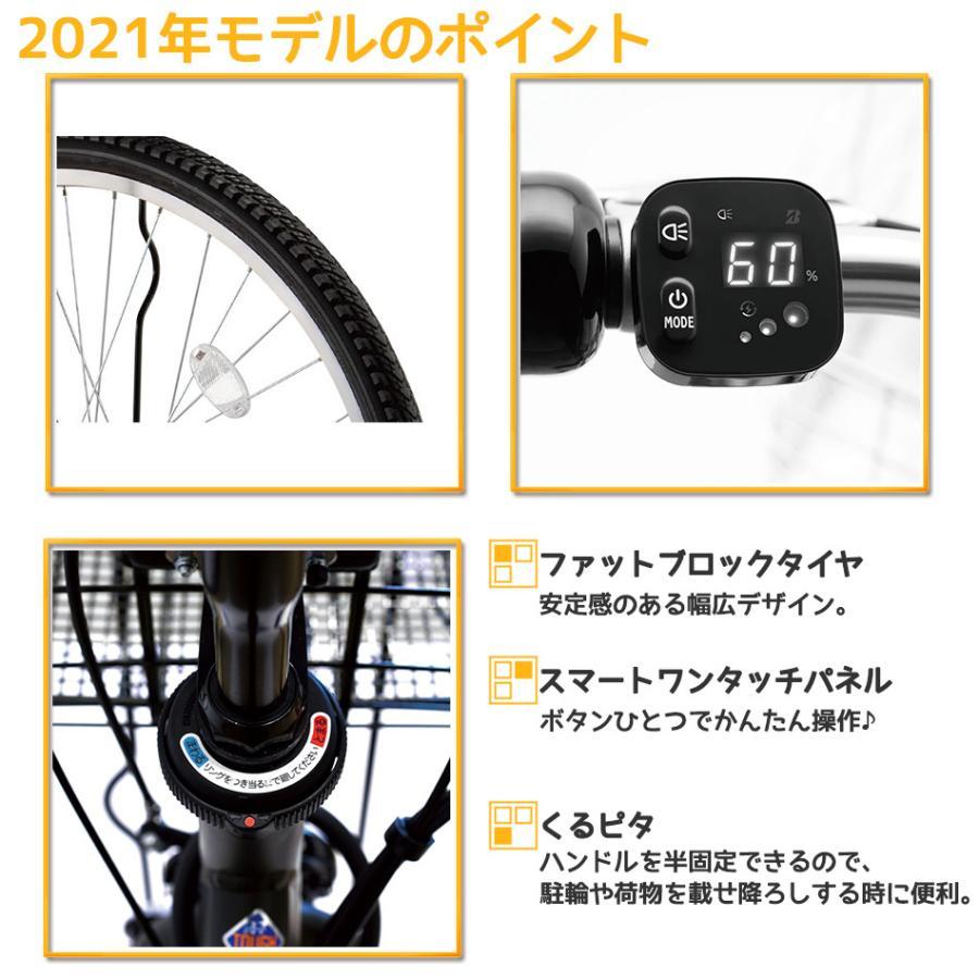 電動アシスト自転車 完全組立 ステップクルーズe 26インチ 3段変速 ブリヂストン ST6B41 通勤 通学 お買い物 2021 両輪駆動|jitensha-box|05