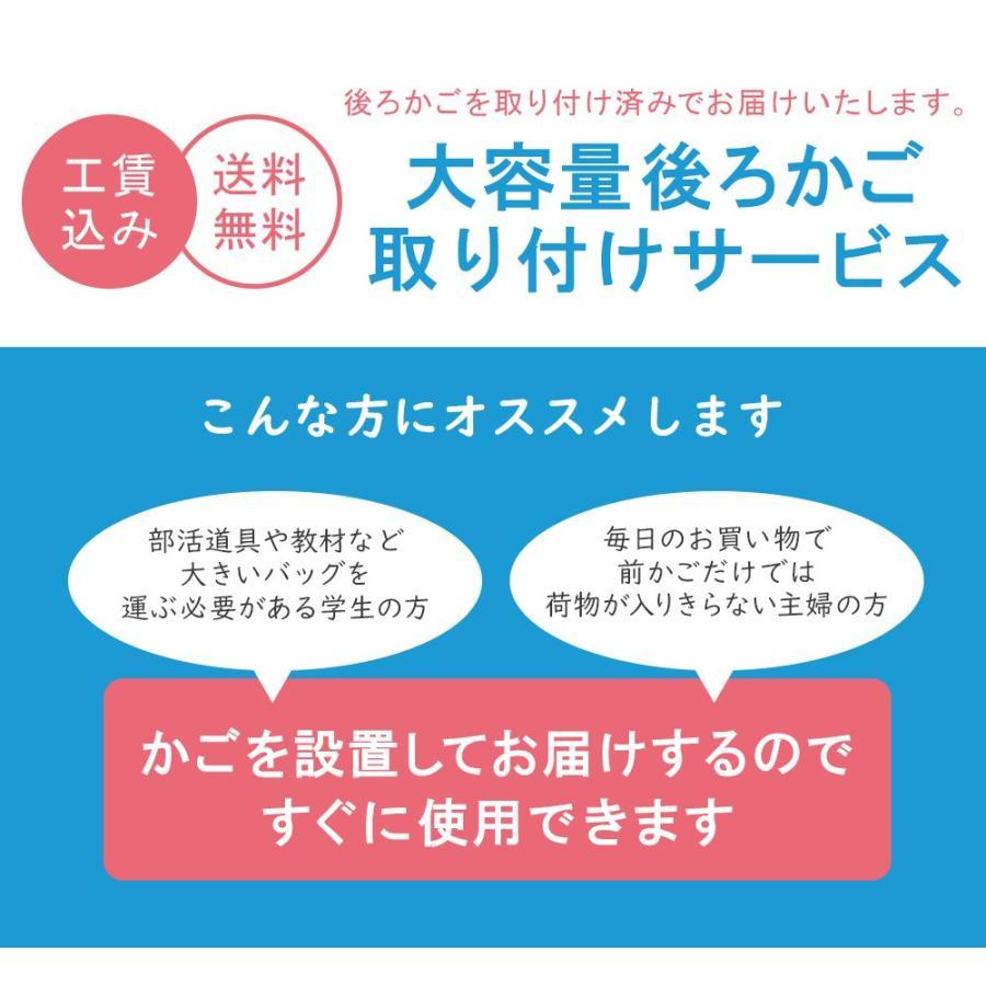 後ろかご 設置サービス ママチャリ 自転車 大容量かご 取り付け工賃込み 後ろカゴ|jitensya-bank|03