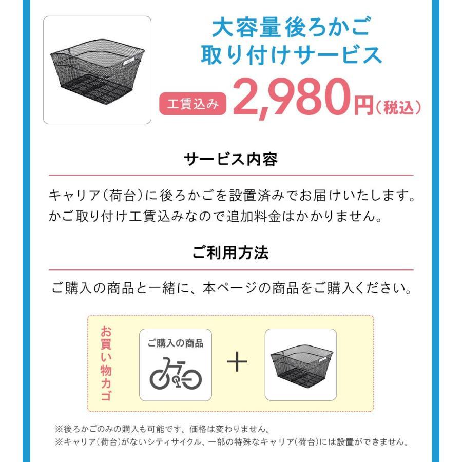 後ろかご 設置サービス ママチャリ 自転車 大容量かご 取り付け工賃込み 後ろカゴ|jitensya-bank|04