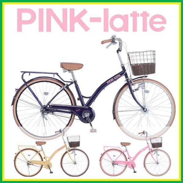 ピンク ラテ 26インチ オートライト 変速なし PKL26-A / ピンク-latte 子供用自転車((大サイズ))