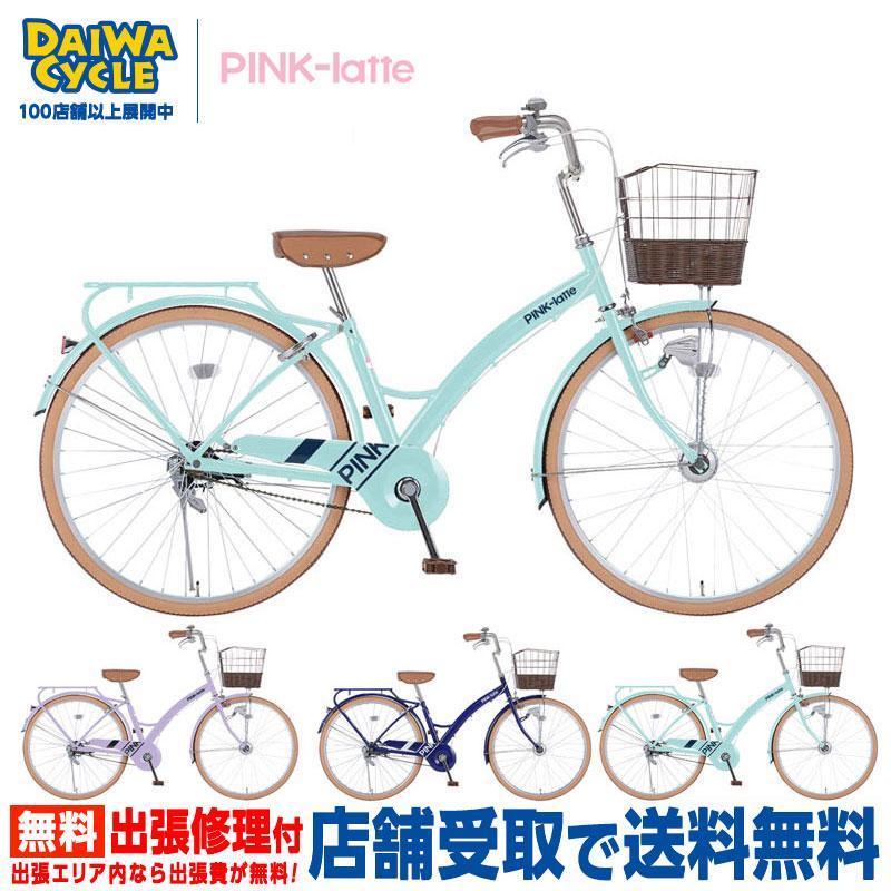 ピンク ラテ2 26インチ オートライト 3段変速 PKL263-A-II / ピンク-latte 子供用自転車((大サイズ))