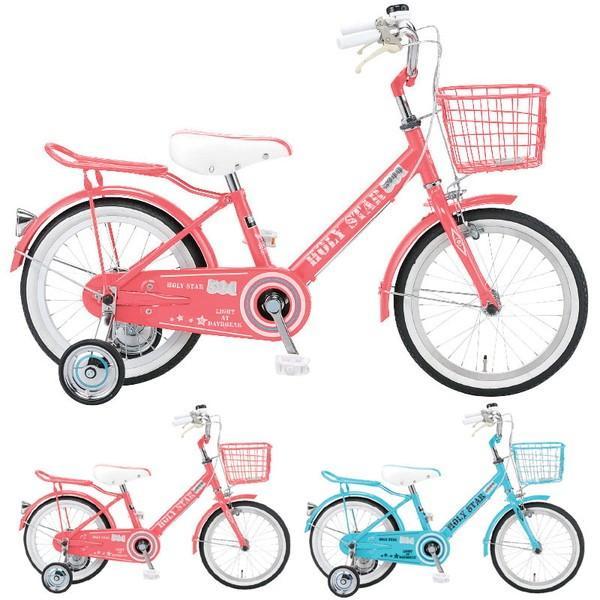 ホーリースター 14インチ HS14/ 子供用自転車 幼児車 だいわ自転車 ((小サイズ))
