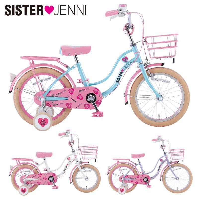 シスタージェニィ 16インチ JNK16 / SISTER JENNI ダイワサイクル 幼児用自転車((小サイズ))