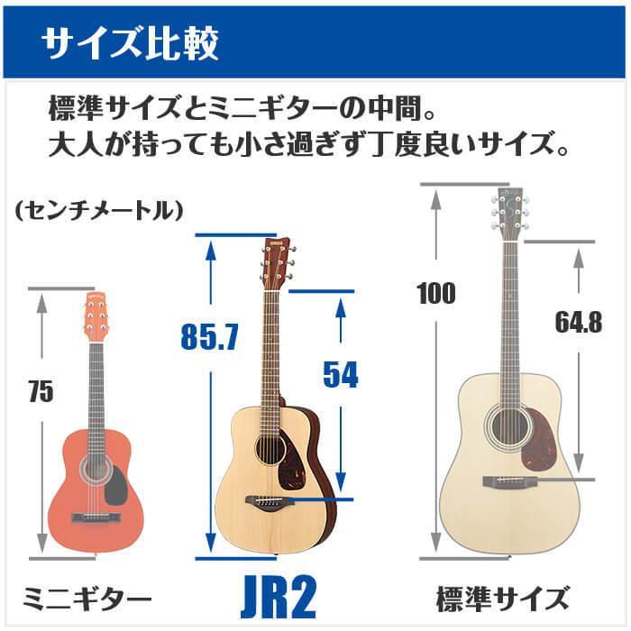 アコースティックギター 初心者セット YAMAHA JR2 ヤマハ アコギ 12点 ...