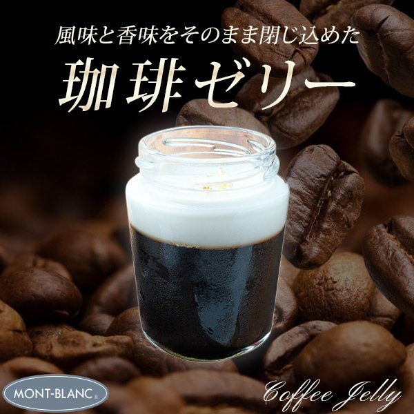 コーヒーゼリー3本と自由が丘プリン3本セット コーヒーゼリー プリン スイーツ ギフト  送料無料|jiyugaoka-mont-blanc|04