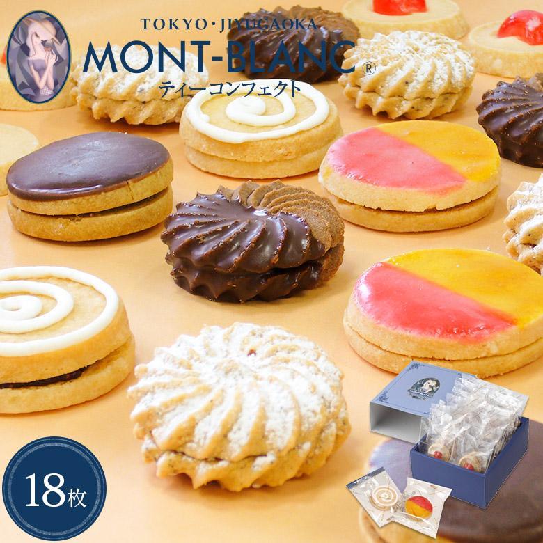 スイーツ お取り寄せ 個包装 有名 ティーコンフェクト 20枚入 お菓子 焼き菓子 クッキー あすつく jiyugaoka-mont-blanc