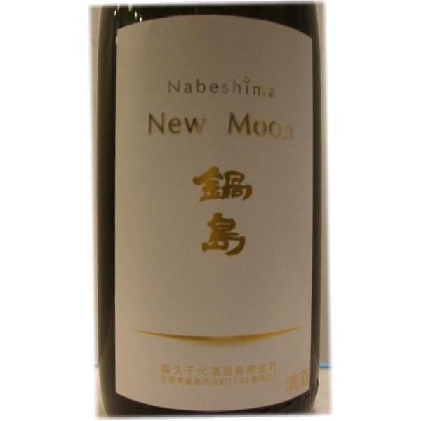 鍋島 純米吟醸 生酒 New Moon 1800ml jizake-i 02