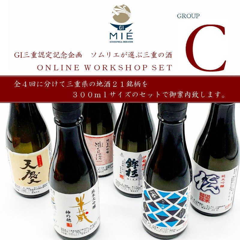 GI三重認定記念 ソムリエが選ぶ美し国 三重の酒 Cセット 300ml×6本 瀧自慢 鉾杉 半蔵 伝 蒼石 天慶 jizake-mie